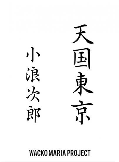 ワコマリア 壁紙